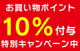 お買い物ポイント10%付与特別キャンペーン中